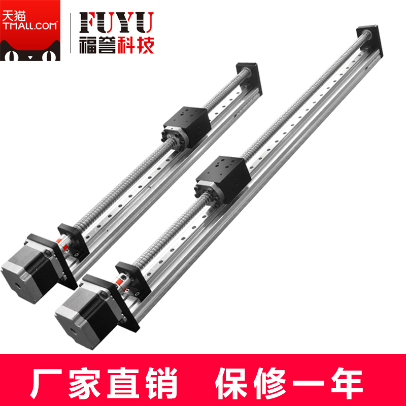 FUYU linear module screw slide stepper motor ball screw linear guide 400mm  linear slide