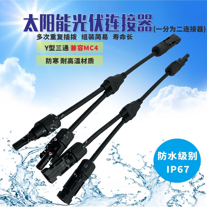 MC4光伏连接器Y型三通太阳能插头组件板并联接头一分为二转接头