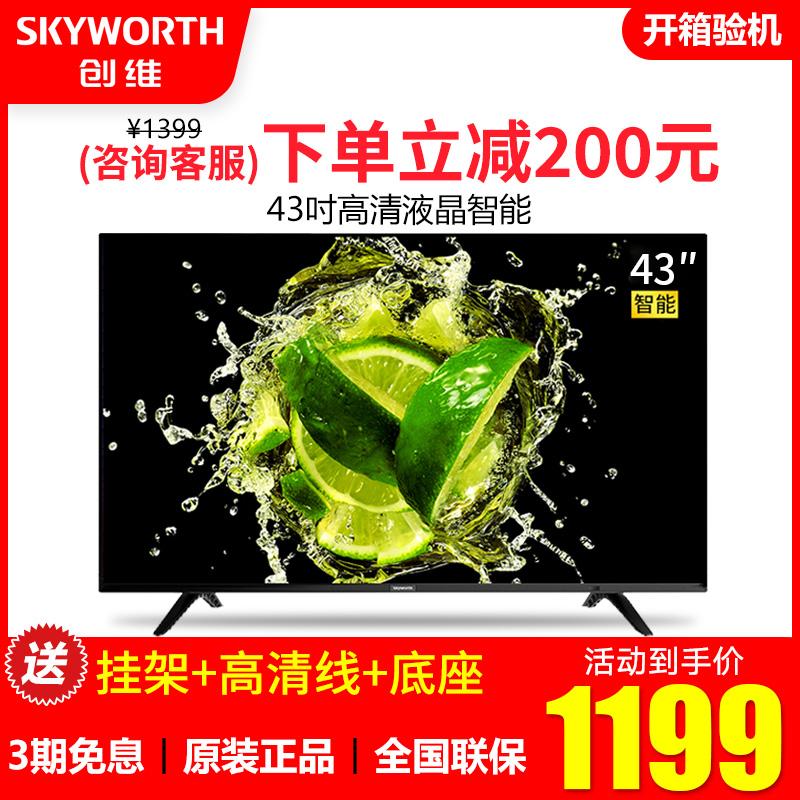 Skyworth/创维 43X6 43液晶电视机高清智能网络WiFi电视40 42