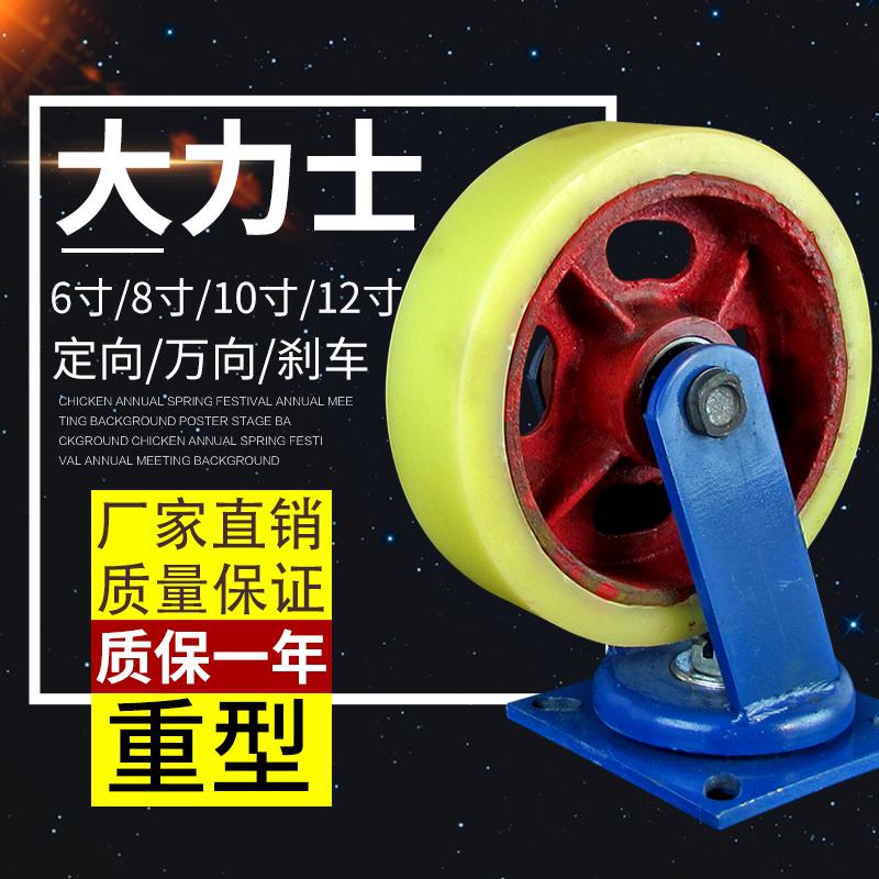 6寸万向轮重型铁芯脚轮轮8寸手推车尼龙板车工业10寸12寸超重轮子