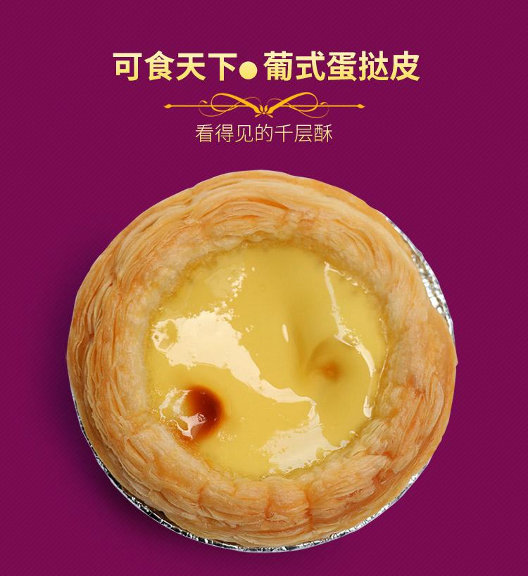 广州葡式蛋挞酥皮带锡底託家用烤箱半成品塔底冷冻蛋挞皮烘焙原料详细照片
