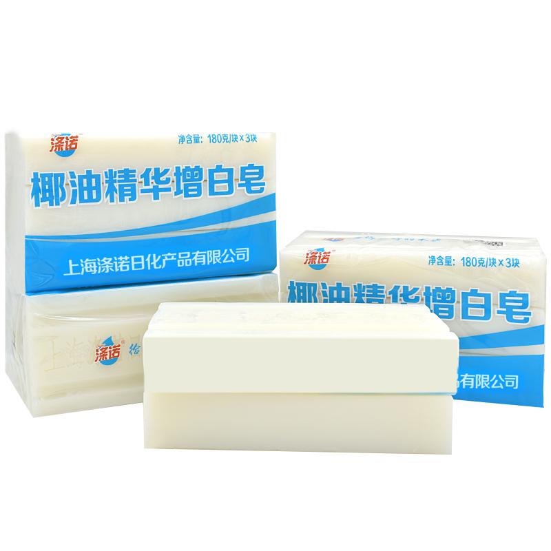 涤诺椰油精华增白皂不伤手肥皂洗衣皂180g*10家庭装批发包邮