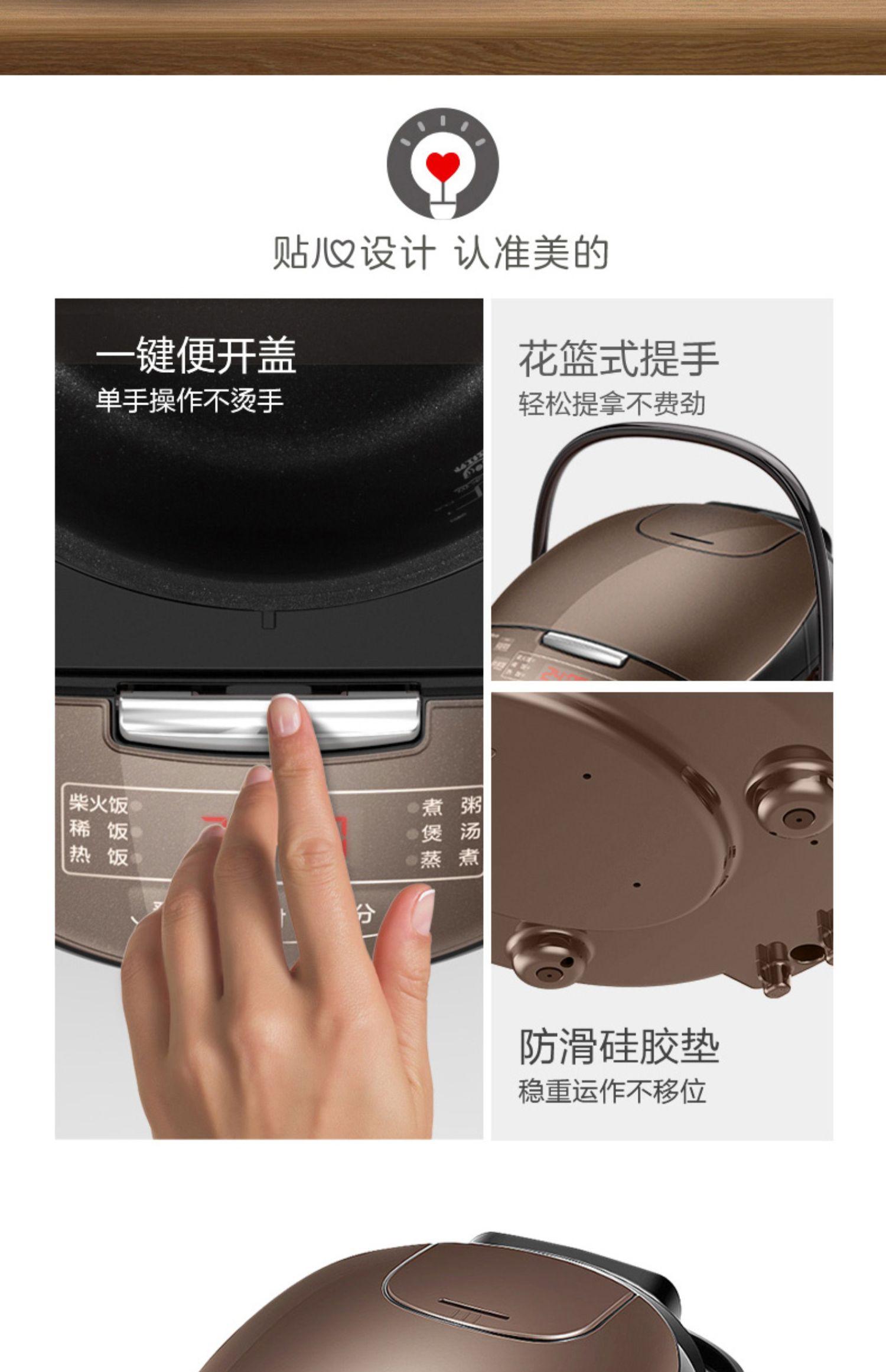 爆款!【美的】全自动多功能智能电饭煲