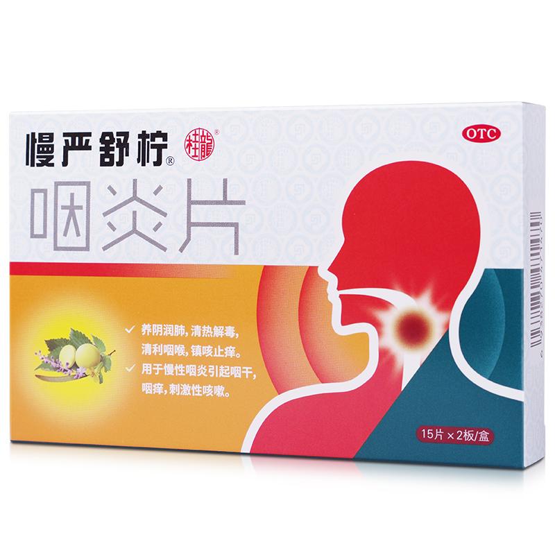 清咽利喉、镇咳止痒:慢严舒柠 慢性咽炎片 30片x4盒