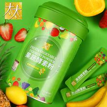 【太太】纤体燃脂果蔬酵素粉20袋*8g