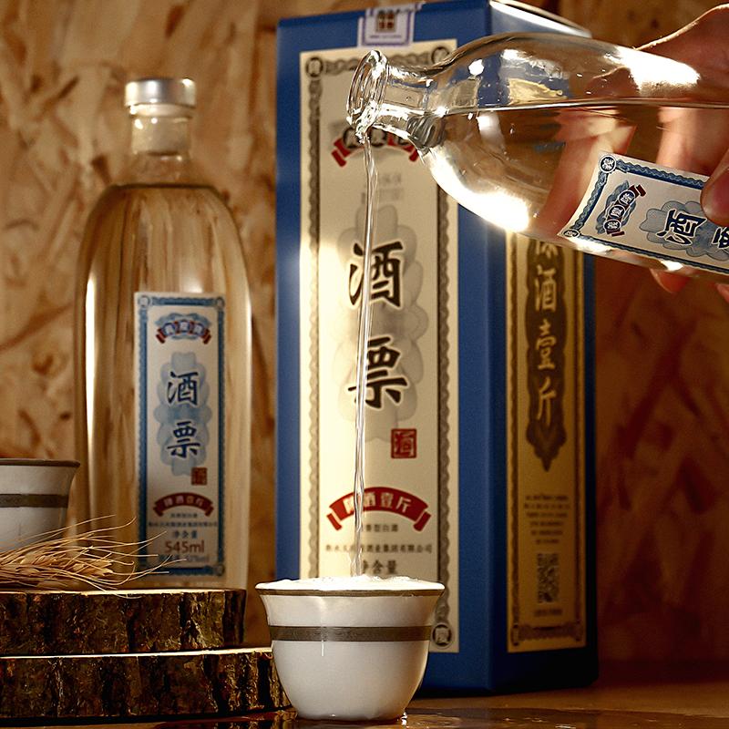 燕赵老字号,非遗制曲工艺:545mlx6瓶 青小乐 酒票 纯粮浓香白酒