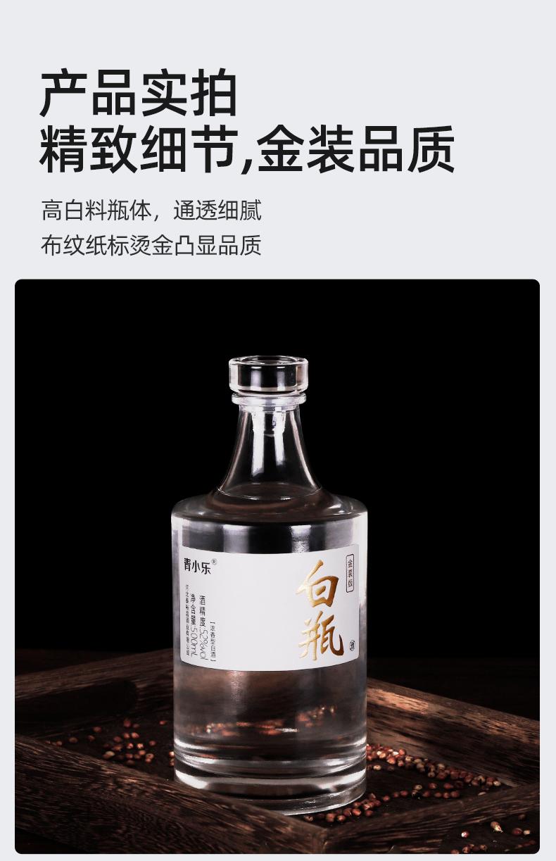 燕赵老字号 青小乐 金装白瓶 52度浓香型白酒 500ml*6瓶 图12