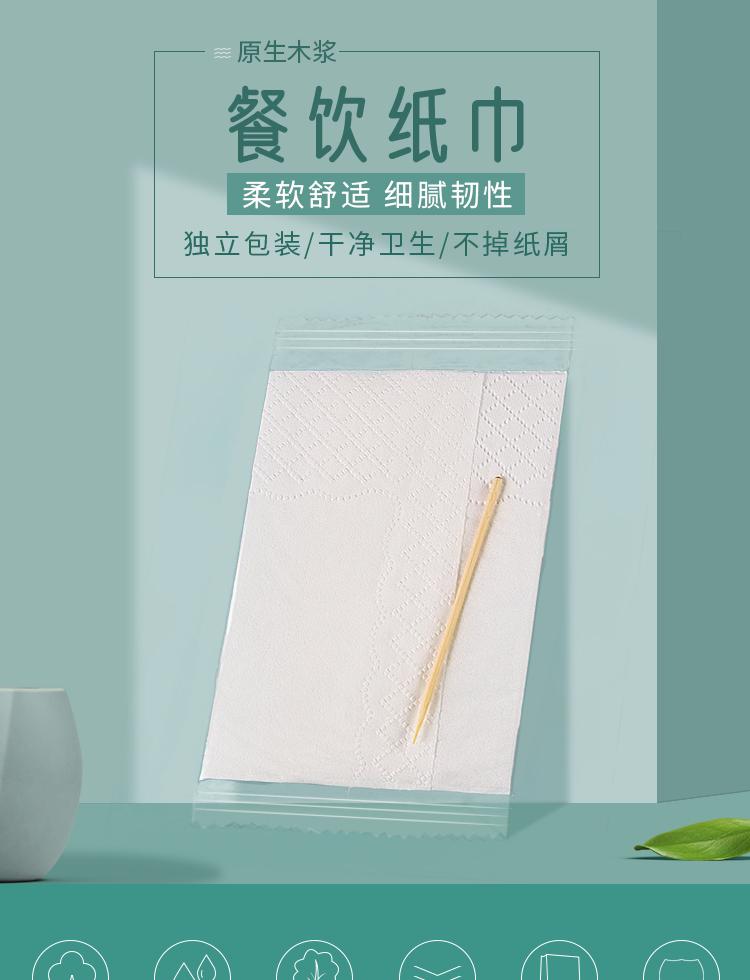 独立包装二合一餐巾纸小包份牙籤印花纸巾一次性外送餐饮店用详细照片