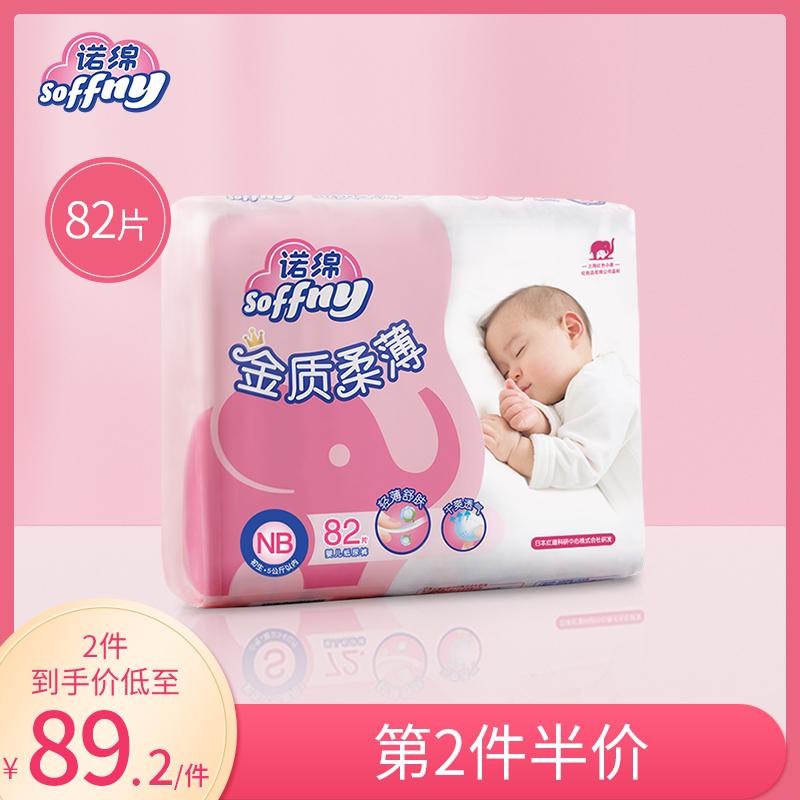 Tã sơ sinh Nuo Mian thoáng khí siêu mỏng khô hấp thụ tức thì Nuo Mian Tã em bé ướt tã tã NB mã 82 miếng - Tã / quần Lala / tã giấy