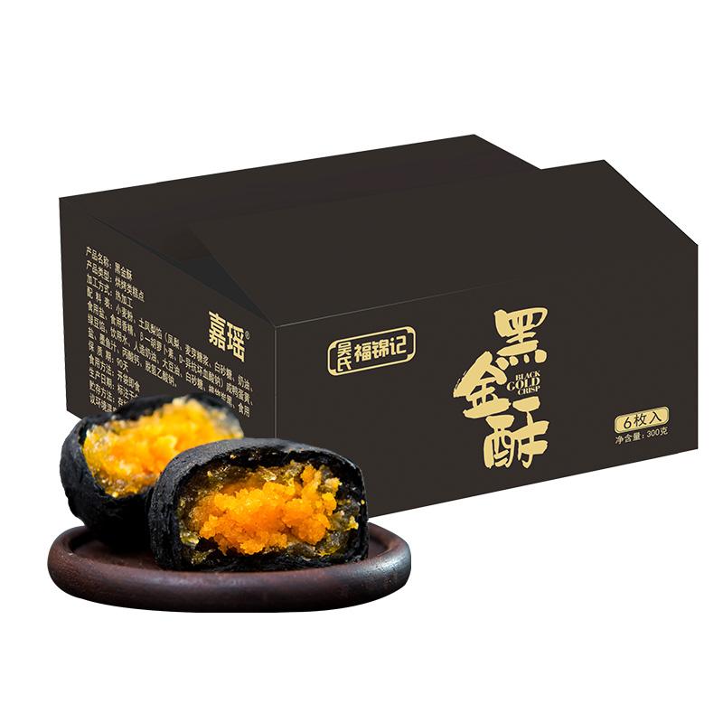 【包邮】嘉瑶黑金酥6枚300g蛋黄酥雪媚娘早餐糕点心网红美食零食