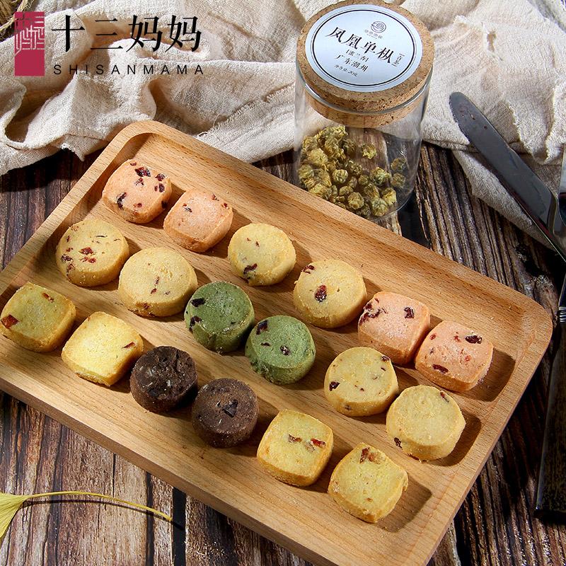十三妈妈曲奇饼干零食盒装休闲食品办公室特产组合小吃蔓越莓草莓