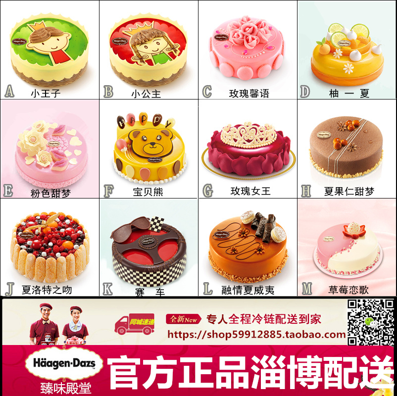 Usd 7073 Zibo City Haagen Dazs Ice Cream Shop Birthday Cake A