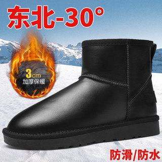 Male snow boots plus velvet warm winter thick cotton-padded non-slip waterproof outdoor Northeast cotton boots large yards 464 748