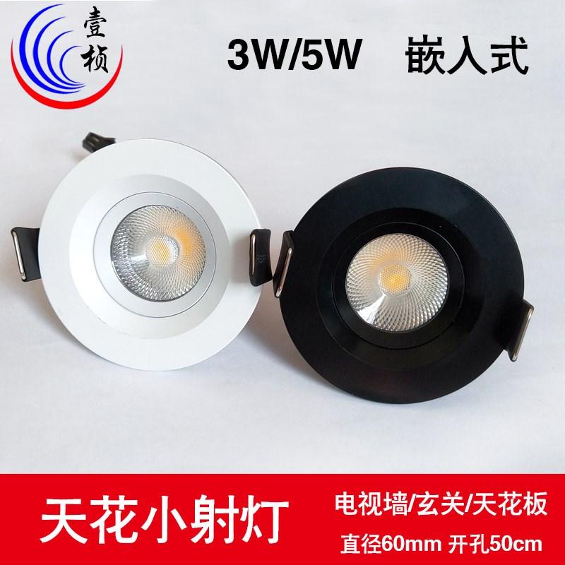 小射灯led展柜灯嵌入式开孔4.5cm客厅家用3W小孔筒灯牛眼天花灯泡
