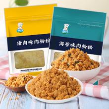 【买一送一】鸿叶烘焙专用海苔肉松500g