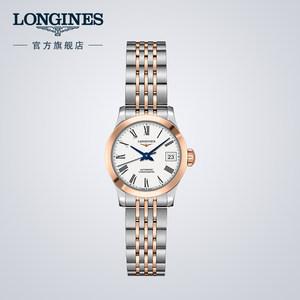 Longines浪琴官方正品开创者系列机械表钢链手表女L23205117