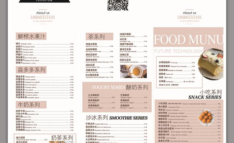 48套菜单模板(图14)