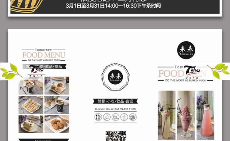 48套菜单模板(图13)