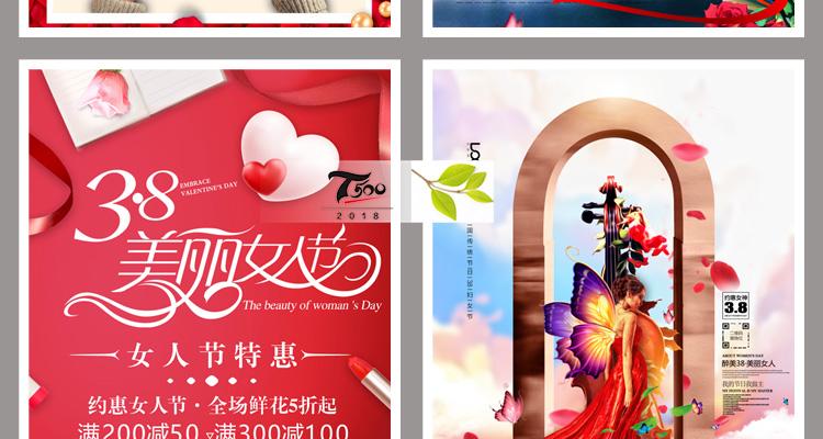 38妇女节女神节活动促销宣传海报设计PSD素材插图61