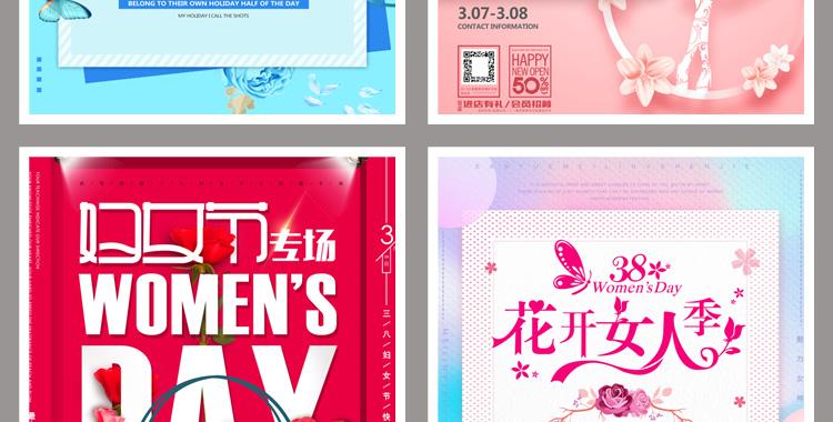 38妇女节女神节活动促销宣传海报设计PSD素材插图31