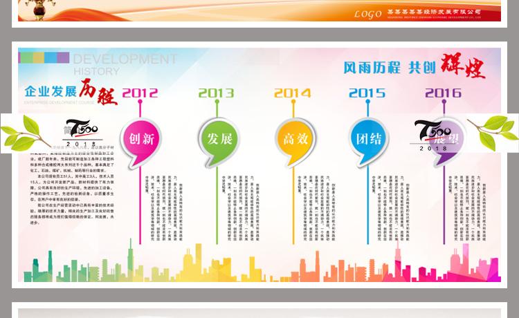 220款企业文化墙(图12)