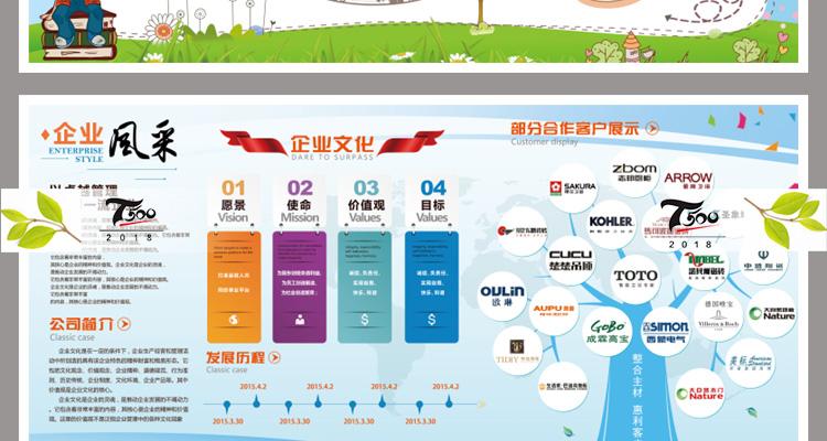 220款企业文化墙(图57)