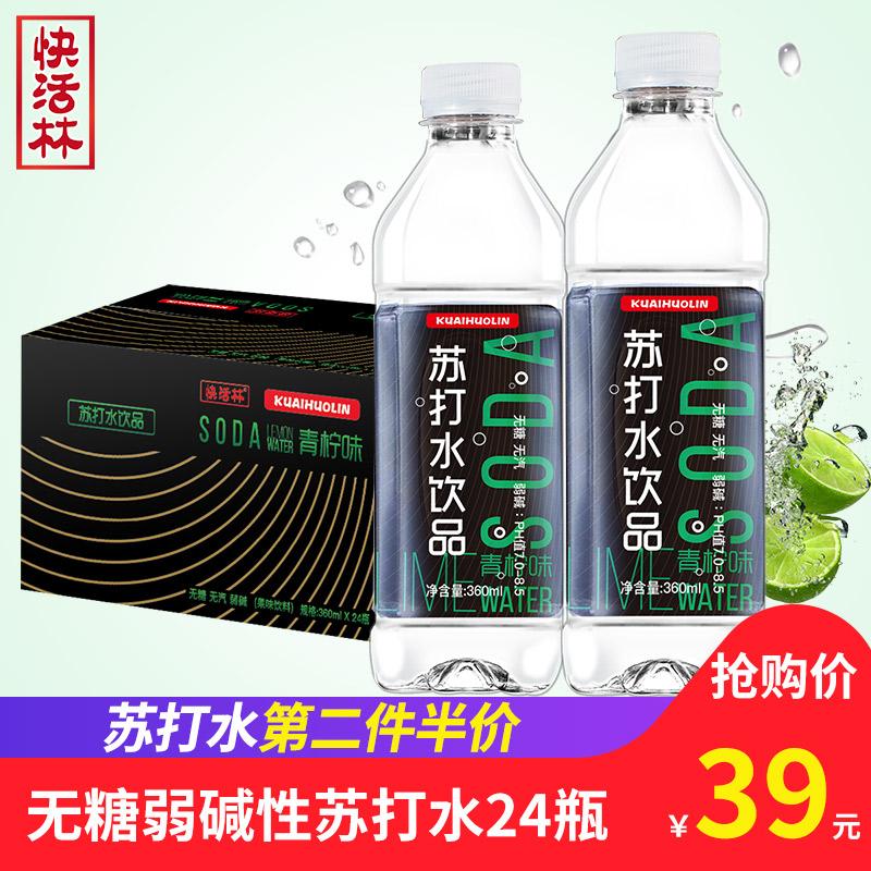 4.9分!快活林 堿性蘇打水 360ml*24瓶*2件