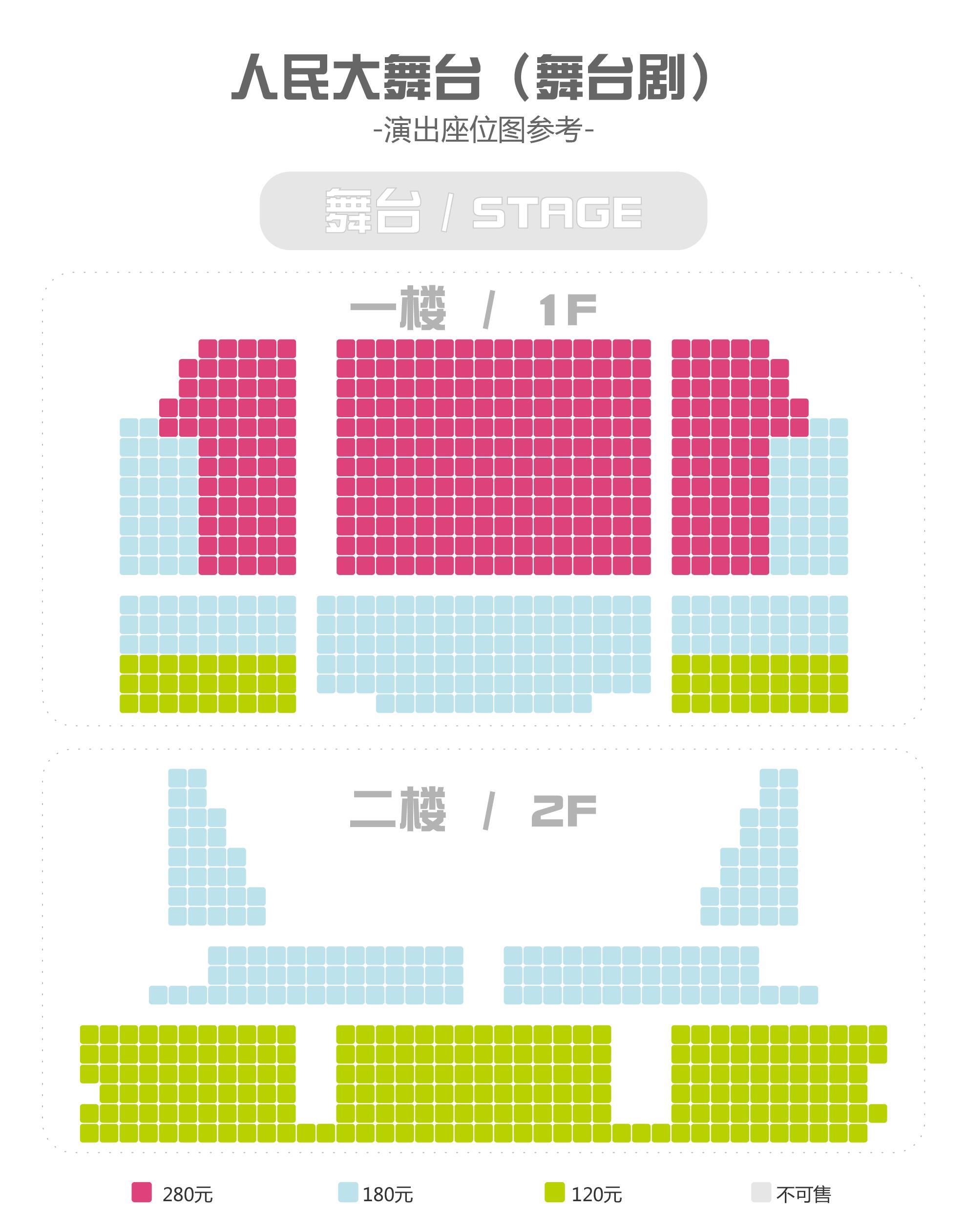 100-舞台剧座位图_儿童剧-人民.jpg