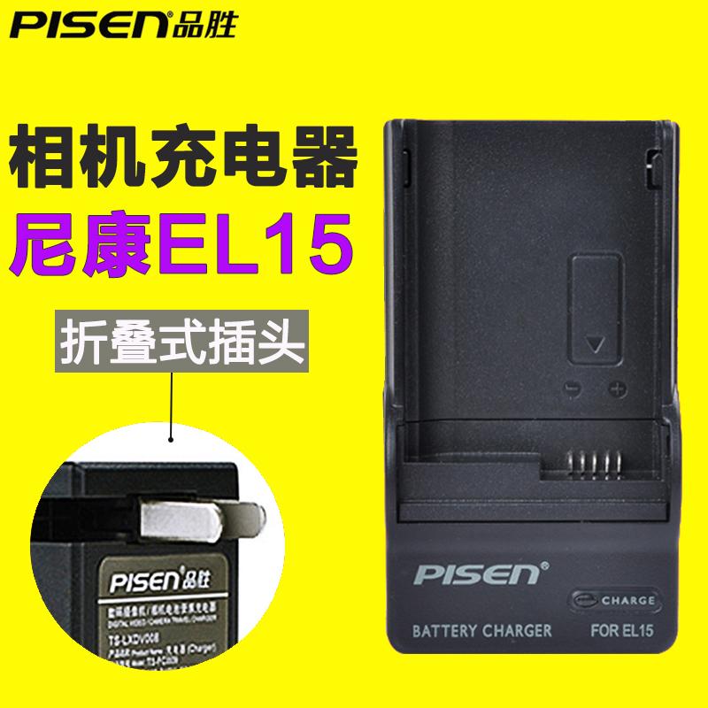 品胜EL15尼康d7000单反相机电池充电器D7100 D750 D7200 D800 D610 D600 D800E D810 D7500 D500 D650 V1座充