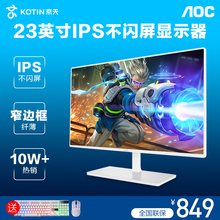 AOC computer monitor 23 inch IPS screen game LCD display