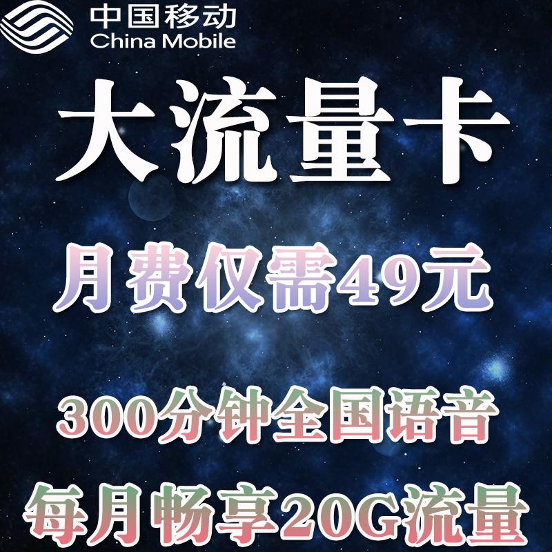 宁夏中国移动上网卡大全国手机号码4G电话卡流量通用手机卡