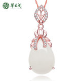 Cuiyun room 925 silver plated rose gold Hetian jade water drop pendant genuine classic water drop necklace women's models