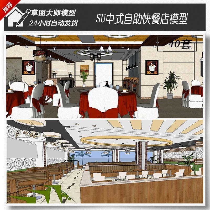P72中式欧式快餐店饭店休闲餐吧餐厅面馆草图大师Sketchup模型