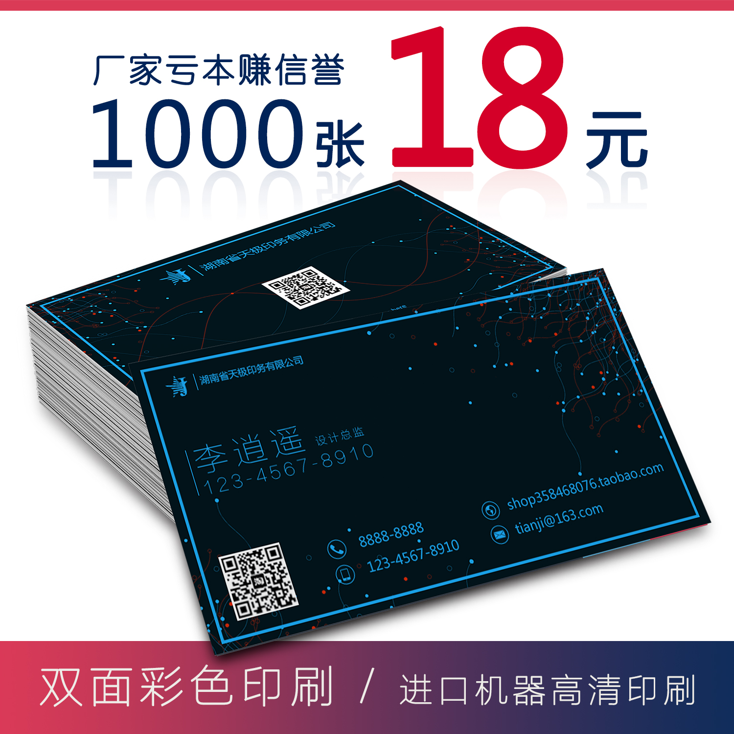 Usd 729 Business Card Making Free Design Two Dimensional Code High