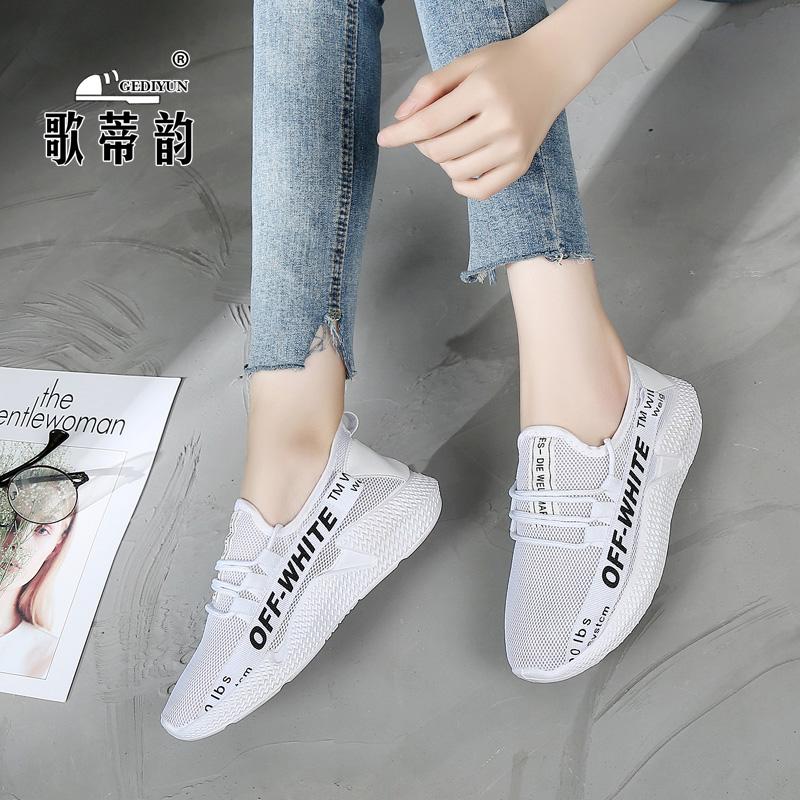 歌蒂韵夏季新款百搭休闲鞋韩版平底舒适学生跑步鞋透气网面鞋女鞋