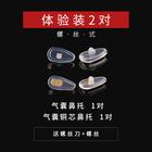 晰雅 硅胶鼻托 防滑鼻垫眼镜配件 4对装