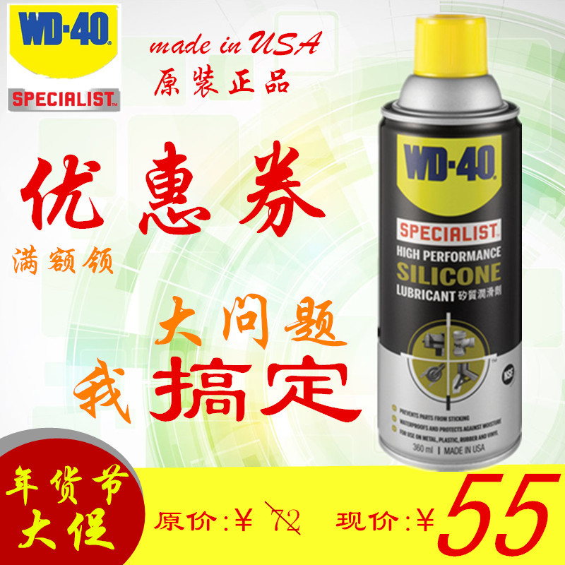 WD40 food grade silicone oil lubricant machinery industry household  transparent liquid spray silicone lubricant