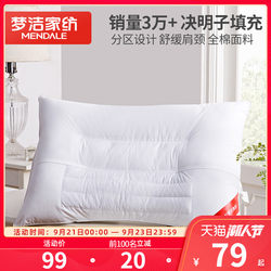 Mengjie cotton cassia seed pillow single buckwheat skin protection cervical spine double pillow one pair of 2 adult home