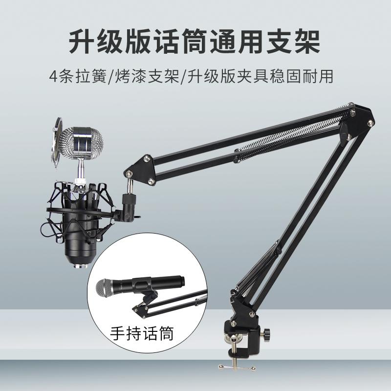 电容麦克风桌面悬臂支架直播有线话筒台式升降支架防震话筒夹支架