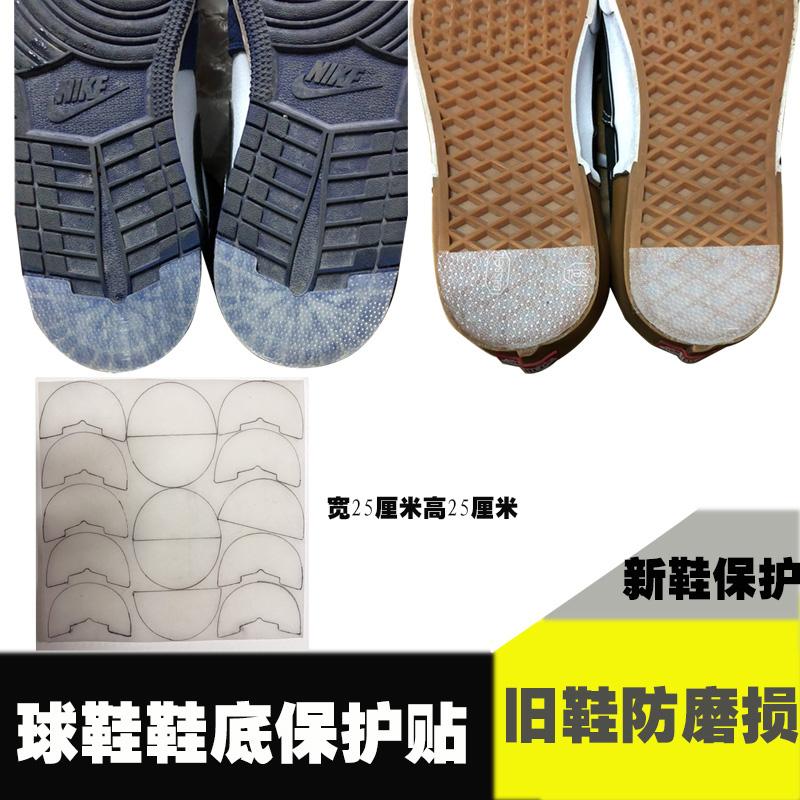 鞋底耐磨防磨防滑贴用于板鞋运动鞋球鞋后跟静音1970s,AJ1贝壳头