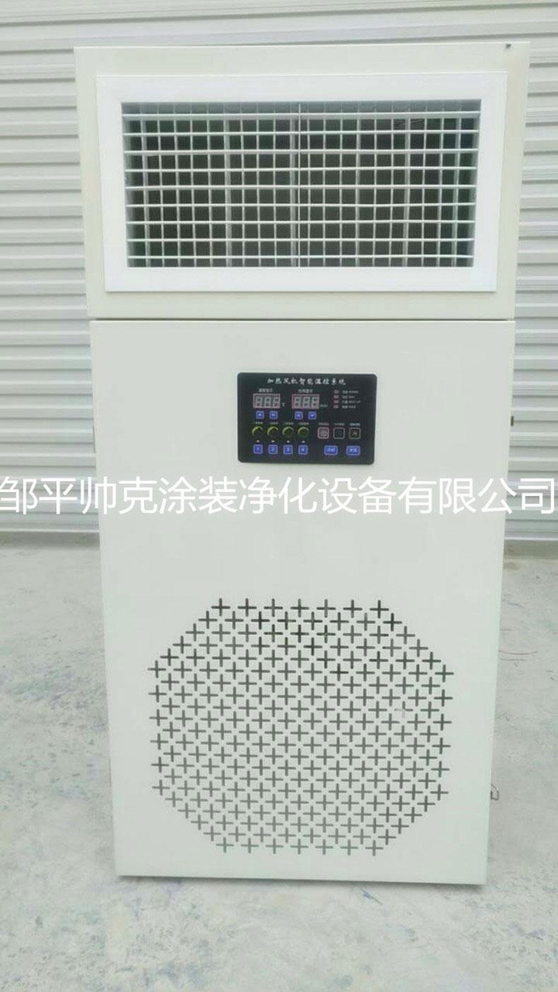传梦烤漆房暖风机热风机大功率立式工业燃油热风机暖风机控温电磁加热2