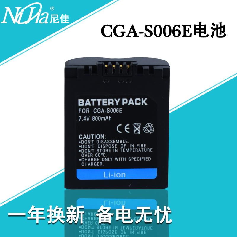 徕卡BP-DC5-E数码相机电池 V-LUX1LEICANijia锂电池 单反单电电池