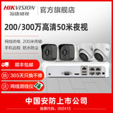 Hikvision monitor complete equipment set 8-channel poe business with high-definition night vision outdoor camera supermarket