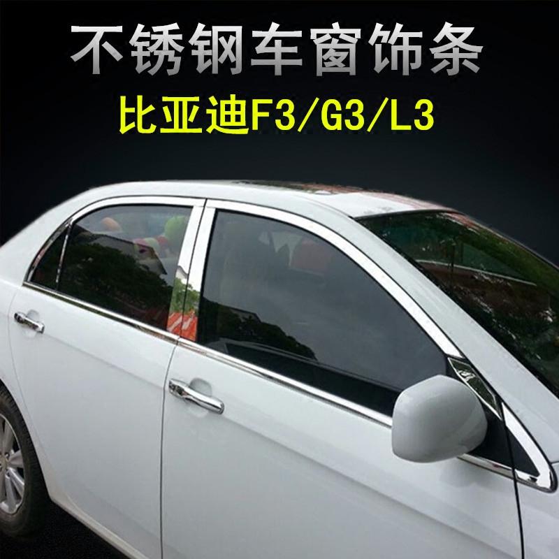 比亚迪F3/L3/G3不锈钢车窗饰条 改装专用车门装饰条车身玻璃亮条