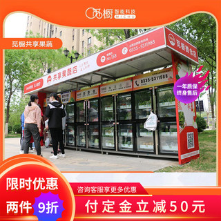 Cupboard Shared fruit and vegetable shop fresh automatic sales container unmanned vegetable vending machine Supermarket smart drink vending machine
