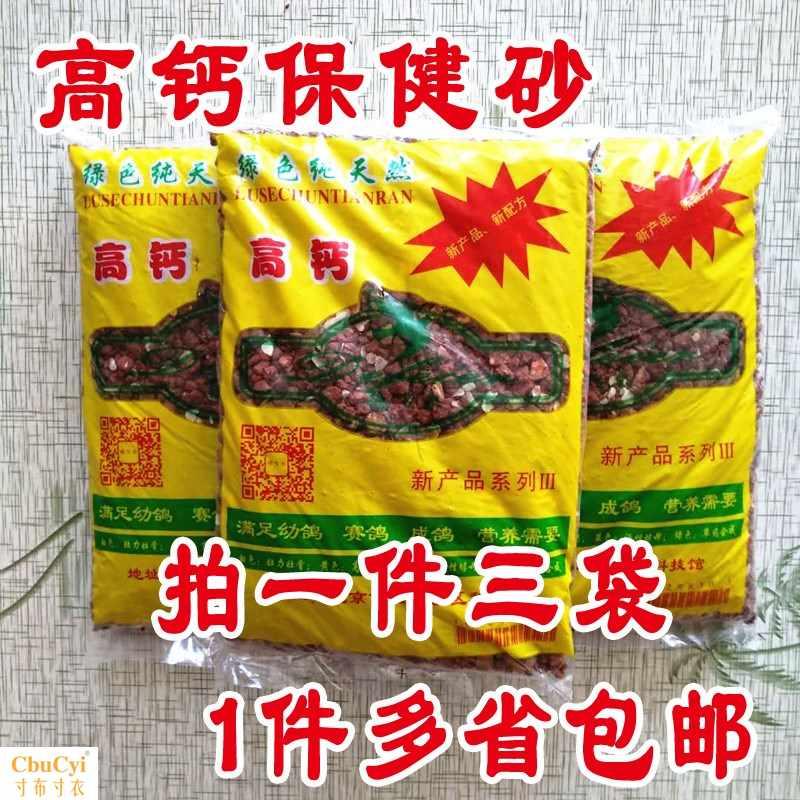 Bồ câu điều hòa sức khỏe cung cấp bổ sung canxi dinh dưỡng chăm sóc sức khỏe cát dinh dưỡng đất chăm sóc sức khỏe cát bổ sung canxi - Chim & Chăm sóc chim Supplies