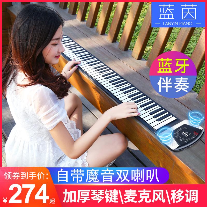蓝茵手卷钢琴88键专业便携式软折叠成人女儿童初学者家用加厚键盘