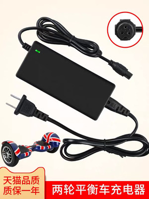 Original two-wheeled balance car charger three-hole round head 36V42V2A Phoenix Mammoth King Arlang children general
