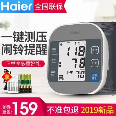 海尔电子血压计家用全自动精准血压仪