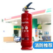 Private car Small portable water-based kit Car portable dry powder car fire extinguisher tripod
